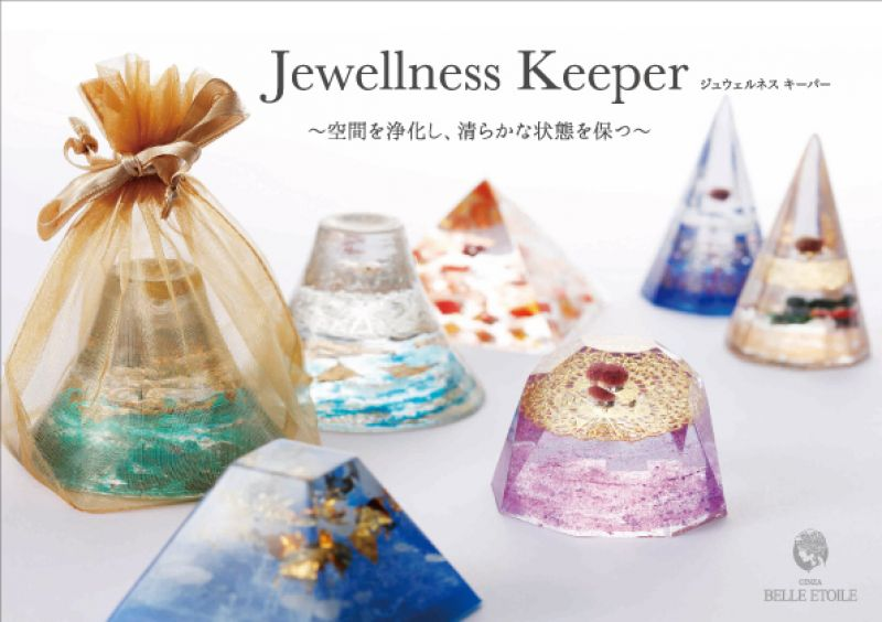 JEWELLNESS KEEPER<ジュウェルネスキーパー>